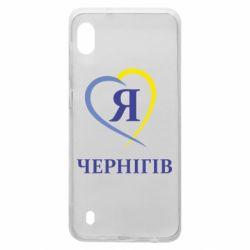 Чохол для Samsung A10 Я люблю Чернігів