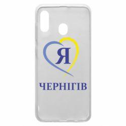 Чохол для Samsung A20 Я люблю Чернігів