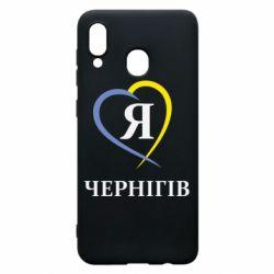 Чохол для Samsung A30 Я люблю Чернігів