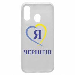 Чохол для Samsung A40 Я люблю Чернігів