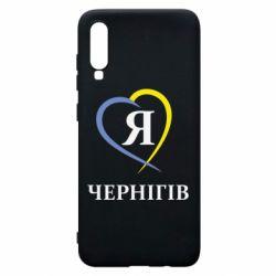Чохол для Samsung A70 Я люблю Чернігів
