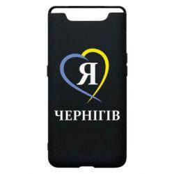 Чохол для Samsung A80 Я люблю Чернігів