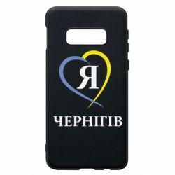 Чохол для Samsung S10e Я люблю Чернігів