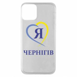 Чохол для iPhone 11 Я люблю Чернігів