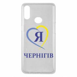 Чохол для Samsung A10s Я люблю Чернігів
