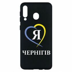 Чохол для Samsung M30 Я люблю Чернігів