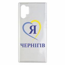 Чохол для Samsung Note 10 Plus Я люблю Чернігів
