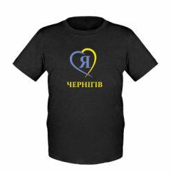 Детская футболка Я люблю Чернігів - FatLine