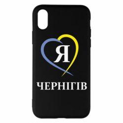 Чехол для iPhone X Я люблю Чернігів - FatLine