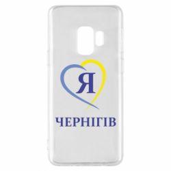 Чехол для Samsung S9 Я люблю Чернігів - FatLine