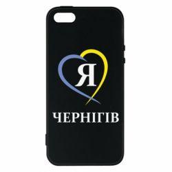 Чехол для iPhone5/5S/SE Я люблю Чернігів - FatLine