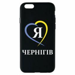 Чехол для iPhone 6/6S Я люблю Чернігів - FatLine