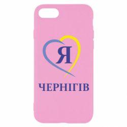 Чехол для iPhone 7 Я люблю Чернігів - FatLine