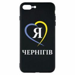 Чехол для iPhone 7 Plus Я люблю Чернігів - FatLine