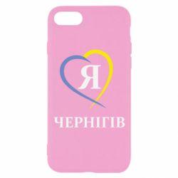 Чехол для iPhone 8 Я люблю Чернігів - FatLine