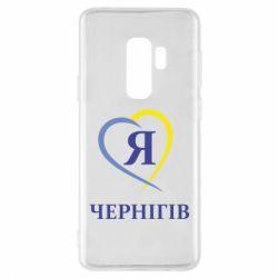 Чехол для Samsung S9+ Я люблю Чернігів - FatLine