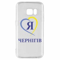 Чехол для Samsung S7 Я люблю Чернігів - FatLine