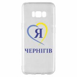 Чехол для Samsung S8+ Я люблю Чернігів - FatLine