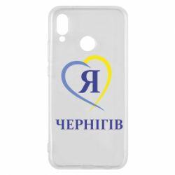 Чехол для Huawei P20 Lite Я люблю Чернігів - FatLine