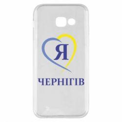 Чехол для Samsung A5 2017 Я люблю Чернігів - FatLine