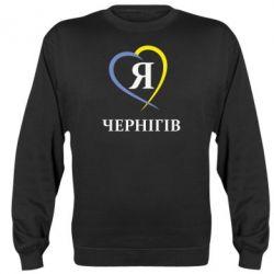 Реглан Я люблю Чернігів - FatLine