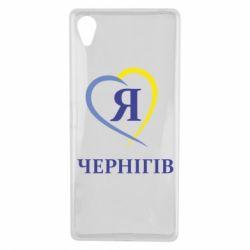 Чехол для Sony Xperia X Я люблю Чернігів - FatLine