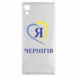 Чехол для Sony Xperia XA1 Я люблю Чернігів - FatLine