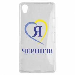 Чехол для Sony Xperia Z1 Я люблю Чернігів - FatLine