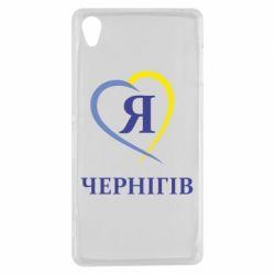 Чехол для Sony Xperia Z3 Я люблю Чернігів - FatLine