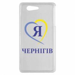 Чехол для Sony Xperia Z3 mini Я люблю Чернігів - FatLine