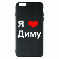 Чохол для iPhone 6 Plus/6S Plus Я люблю Діму