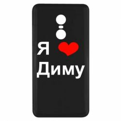 Чохол для Xiaomi Redmi Note 4x Я люблю Діму