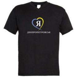 Мужская футболка  с V-образным вырезом Я люблю Дніпропетровськ - FatLine