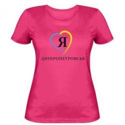 Женская футболка Я люблю Дніпропетровськ - FatLine
