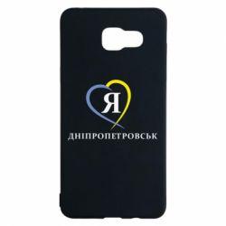 Чехол для Samsung A5 2016 Я люблю Дніпропетровськ - FatLine