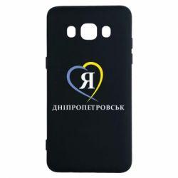 Чехол для Samsung J5 2016 Я люблю Дніпропетровськ - FatLine