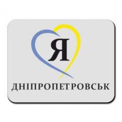 Коврик для мыши Я люблю Дніпропетровськ - FatLine
