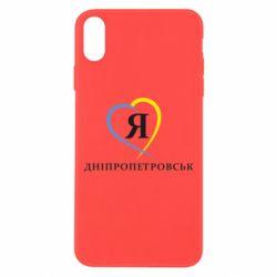 Чехол для iPhone Xs Max Я люблю Дніпропетровськ