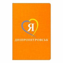 Блокнот А5 Я люблю Дніпропетровськ - FatLine