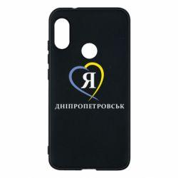 Чехол для Mi A2 Lite Я люблю Дніпропетровськ - FatLine
