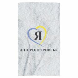 Полотенце Я люблю Дніпропетровськ - FatLine