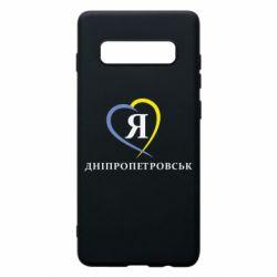 Чехол для Samsung S10+ Я люблю Дніпропетровськ