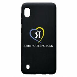Чехол для Samsung A10 Я люблю Дніпропетровськ