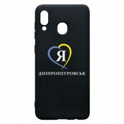 Чехол для Samsung A20 Я люблю Дніпропетровськ