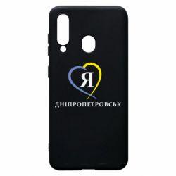 Чехол для Samsung A60 Я люблю Дніпропетровськ