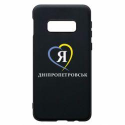 Чехол для Samsung S10e Я люблю Дніпропетровськ