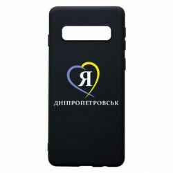 Чехол для Samsung S10 Я люблю Дніпропетровськ