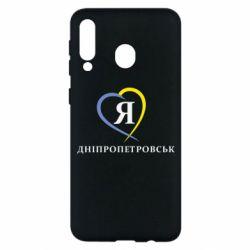 Чехол для Samsung M30 Я люблю Дніпропетровськ