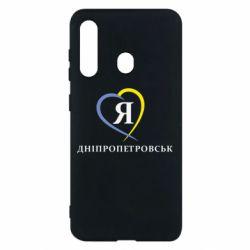 Чехол для Samsung M40 Я люблю Дніпропетровськ
