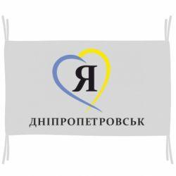 Флаг Я люблю Дніпропетровськ